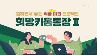 2021년 희망키움통장II 하반기 모집 홍보영상