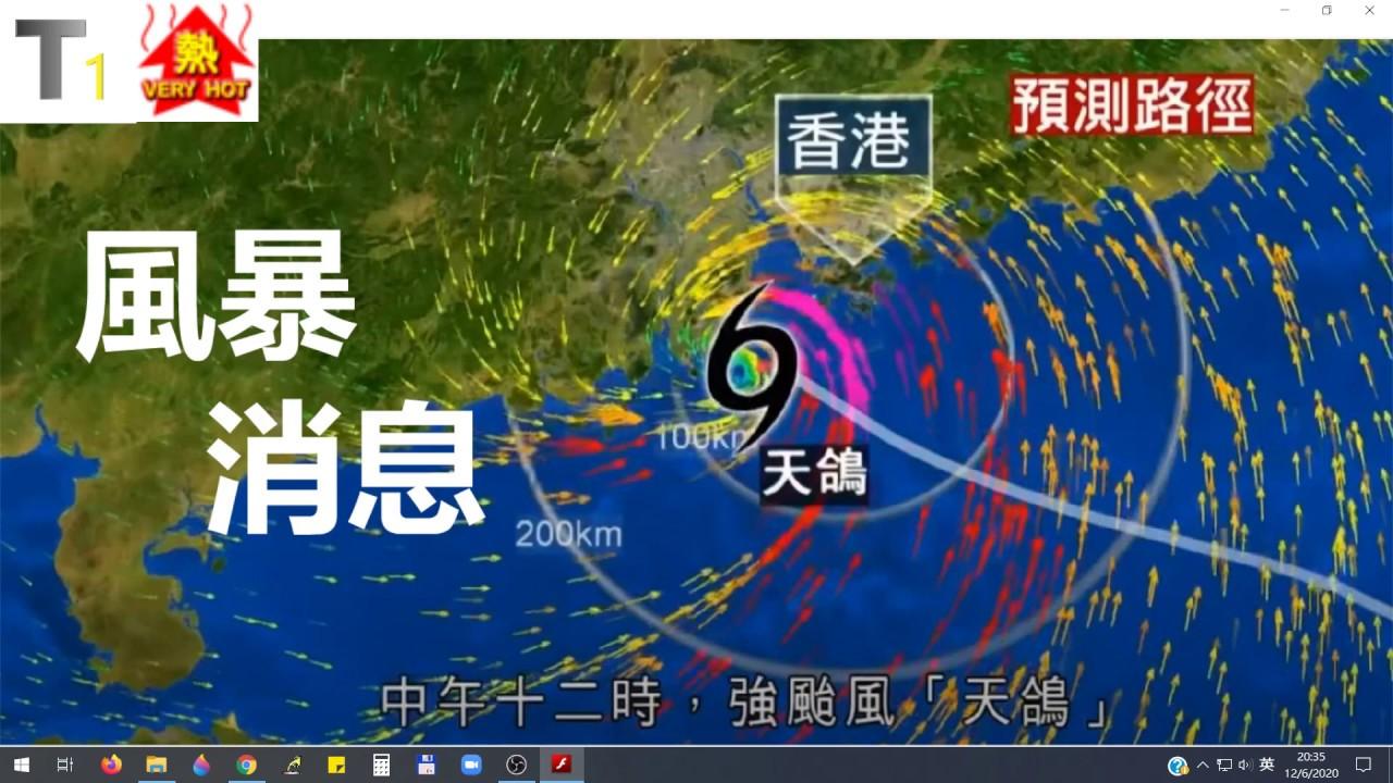 [風暴消息]12/6/2020 熱帶低氣壓 T1 - YouTube