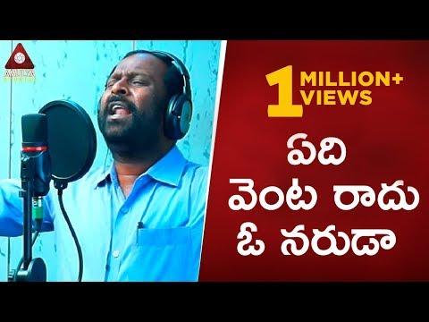 Latest Folk Songs | Edi Venta Raadu O Naruda Song | Telugu Private Songs | Amulya Studios
