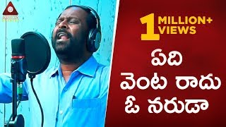 Latest Folk Songs   Edi Venta Raadu O Naruda Song   Telugu Private Songs   Amulya Studios