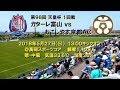 2018-05-27 天皇杯1回戦 カターレ富山 1-0 おこしやす京都AC