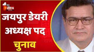 Jaipur Dairy Election: Om Prak…