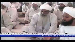 Film 642 Bhagat Kabir Ji , Bhagat Balmik Ji (Mahima Sadhu Sang Ki Sunhu Mere Mita) - Sant Baba Warya