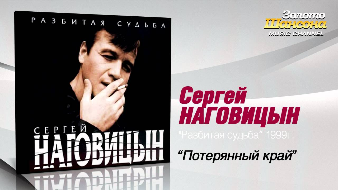 Сергей наговицын потерянный край скачать бесплатно mp3