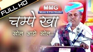 Khol Aado Khol Mhari Jaisalmeri Maa : खोल आडो खोल म्हारी जैसलमेरी माँ : CHAMPE KHAN 2016