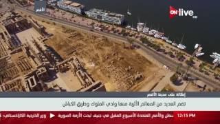شاهد سحر وجمال مدينة الأقصر وأبرز المعالم السياحية بها بكاميرا درون الطائرة