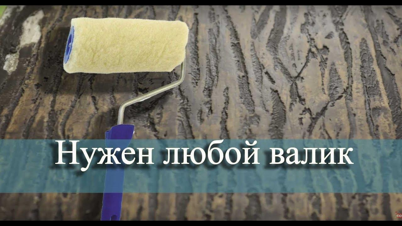 Валик для нанесения рисунка на бетон купить бетон доставка миксером цена москва
