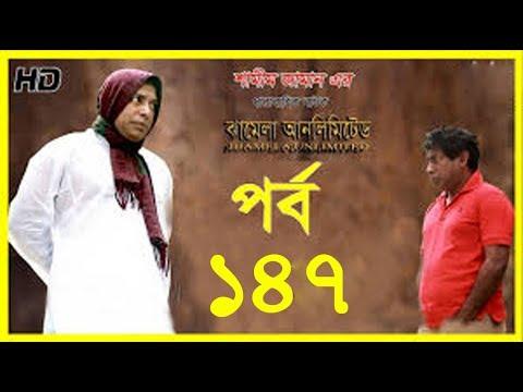 Bangla Natok Jhamela Unlimited part 147 HD 2017 ft Mosharraf Karim ...