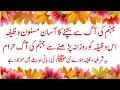 Jahannam Ki Aag K Bachne Ka Wazifa/Jahannam Ki Aag Se Nijaat Ka Amal By Maulana Muhammad Asghar Abba