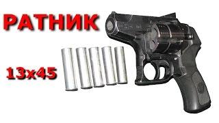 видео травматический пистолет ратник