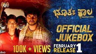Bhootha Kaala - Official Jukebox | Anand Ganesh, Rakshita Bangera | Pramod Surya | Sachin Baada