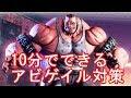 【SF5AE】10分でできるアビゲイル対策【SFVAE】 - YouTube