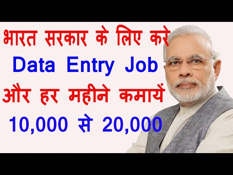 Online Data Entry Jobs -  Do Typing Work For Indian Governme