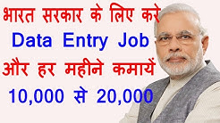 Online Data Entry Jobs -  Do Typing Work For Indian Government Digitize India Job (  )
