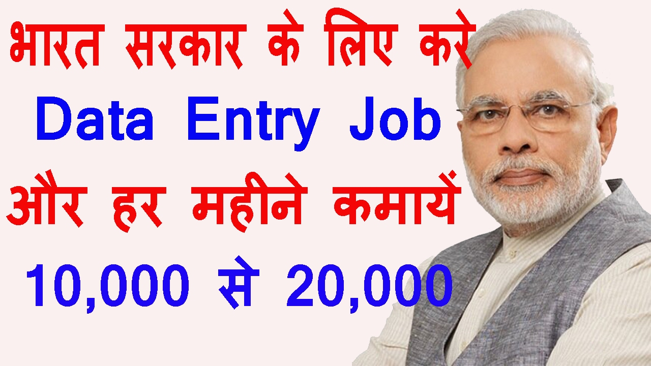 Online Data Entry Jobs - Do Typing Work For Indian Government Digitize  India Job (घर बैठे काम)