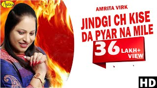 Jindgi Ch Kise Da Pyar Na Mile Amrita Virk [ Official Video ] 2012 - Anand Music