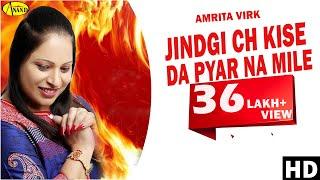 Amrita Virk l Jindgi Ch Kise Da Pyar Na Mile l Latest Punjabi song  2019 l Anand Music