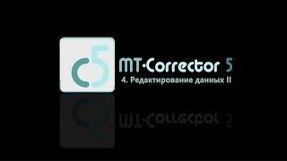 MT-Corrector. Урок 4. Редактирование данных, часть I