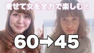【−15キロダイエット】身近なもので綺麗に痩せる方法【60キロデブが痩せた理由】 thumbnail