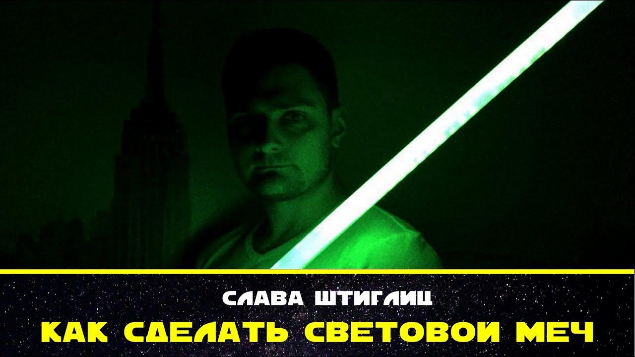 световой меч фото