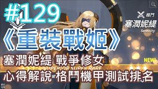 《重裝戰姬》(台服) #129 塞潤妮緹 戰爭修女 心得解說 各種格鬥機甲測試排名