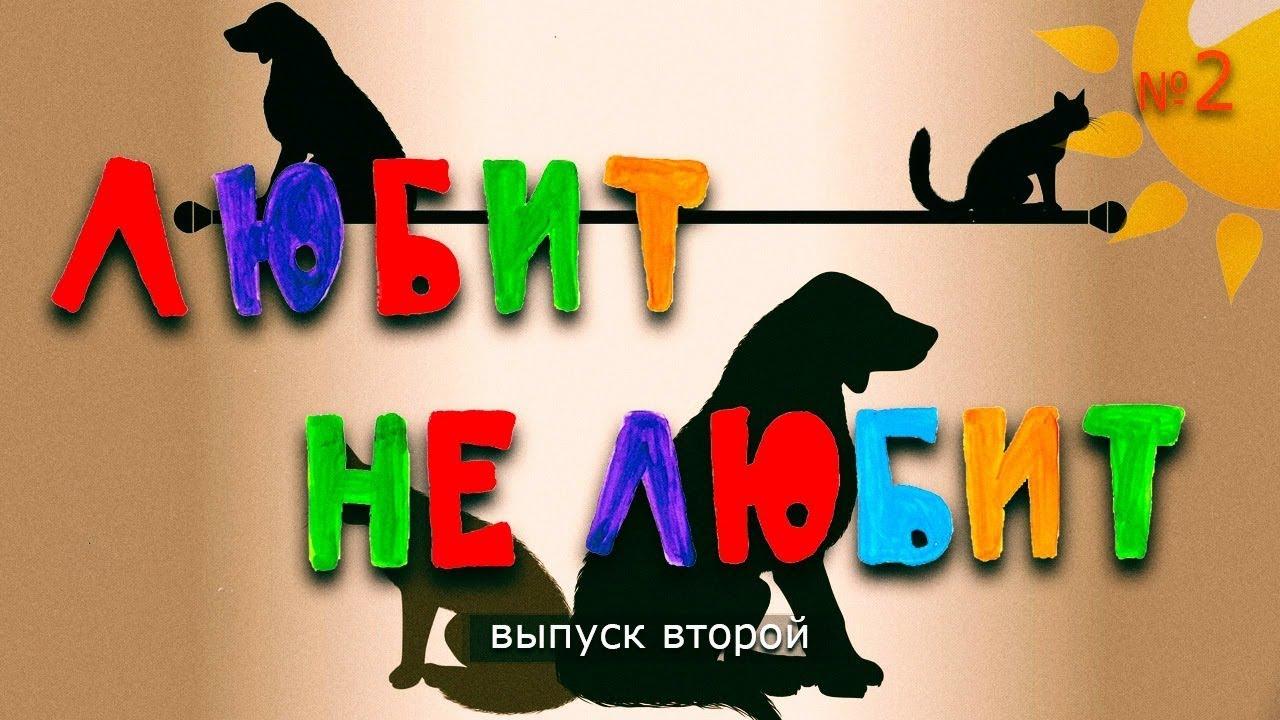 Любит-Не Любит №2: Сказочные животные на страницах книг