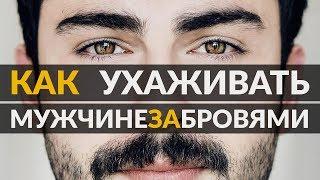 Как подстричь брови мужчине? | 5 советов