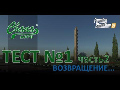"""FS19 Карта """"Свапа Агро"""" v2.0.6 Начинаем продолжать.  №2"""