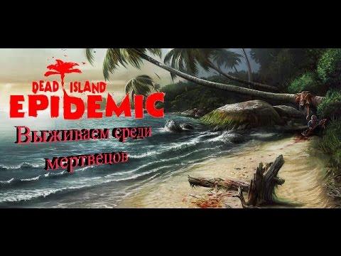 видео: dead island: epidemic обзор от сайта world-mmo.com