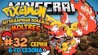 Minecraft: Pixelmon - #32 - ЛЕГЕНДАРНЫЙ ПОКЕМОН - MOLTRES (Pokemon Mod 4.0.7)