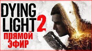 Мы ВСЕ ждём Dying Light 2 Stay Human (07.12.2021) | Дайн Лайт 2 (СТРИМ, Прохождение на русском)