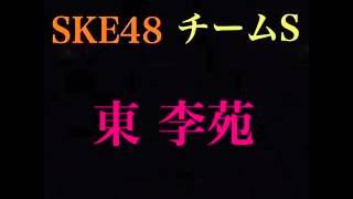 SKE48 チームS 東李苑さんの総選挙応援動画です。 ※ピアノ伴奏 東李苑 1...