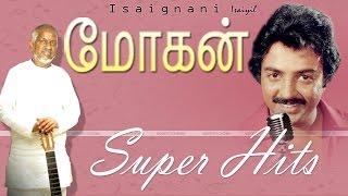 Mohan Hits Tamil Songs 50 Songs | மோகன் சூப்பர் ஹிட் பாடல்கள்