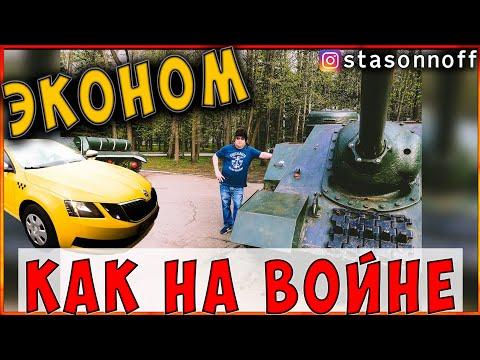 Сколько можно заработать в Яндекс такси в парке Сервис-24/StasonOff