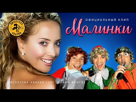 ДИСКОТЕКА АВАРИЯ feat. Жанна Фриске — Малинки (официальный клип, 2006)
