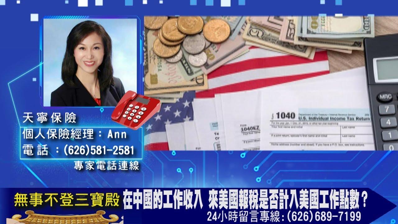在中國的工作收入 來美國報稅是否計入美國工作點數? - YouTube