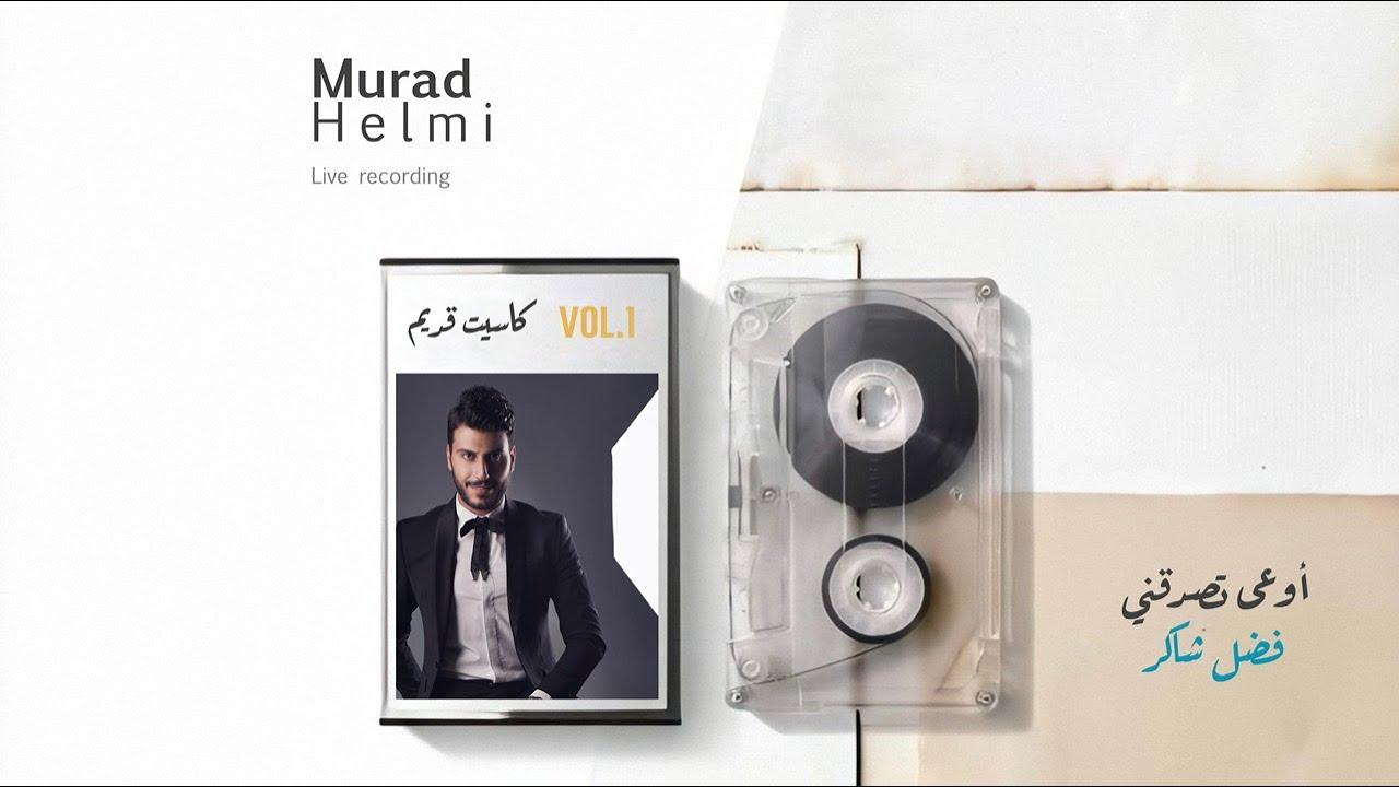 Murad Helmi - Ewaa tsadani مراد حلمي - أوعى تصدقني