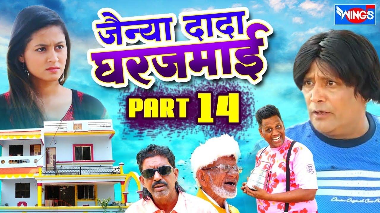 जैन्या दादा घर जमाई JAINYA DADA GHAR JAMAI | Part - 14| Khandeshi Hindi Comedy Video | Asif Albela