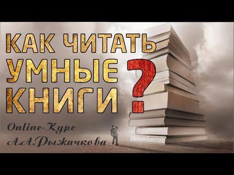 Как читать умные книги?   Online-курс А.А. Рыжачкова (организационное занятие)