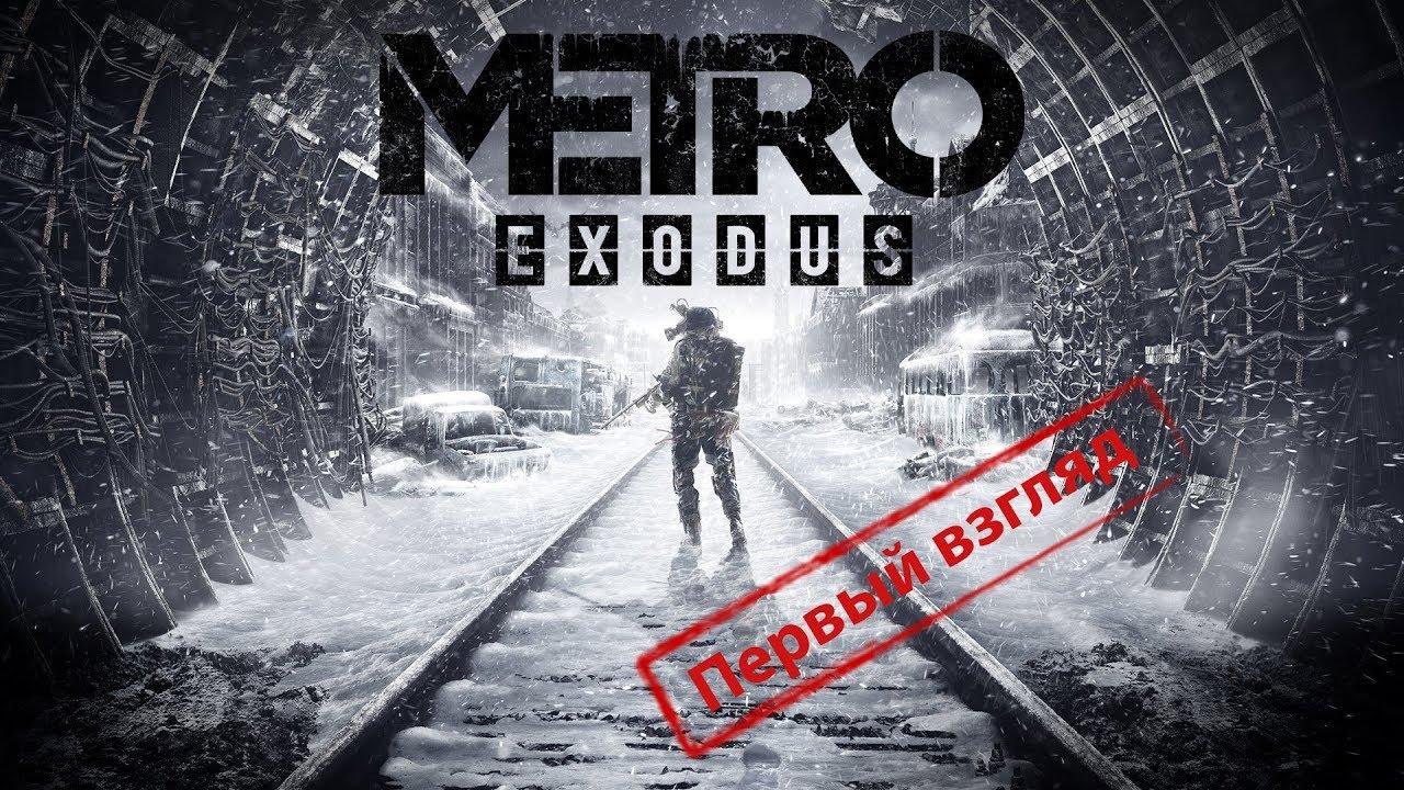 Metro Exodus - Первый взгляд