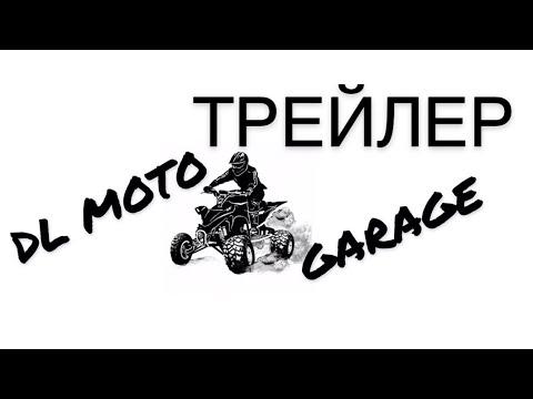 ТРЕЙЛЕР DL MOTO GARAGE