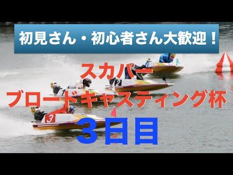 レース 戸田 ライブ ボート