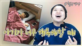 아기가 너무 행복해 할 때♥ (#힐링영상)