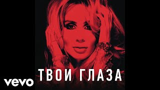 Download Loboda - Твои глаза Mp3 and Videos