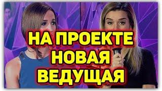 ДОМ 2 НОВОСТИ Эфир 27 марта 2017! (27.03.2017)