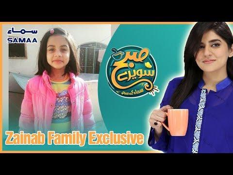 Zainab Family Exclusive | Subh Saverey Samaa Kay Saath | Sanam Baloch | SAMAA TV | October 16, 2018