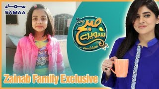 Zainab Family Exclusive | Subh Saverey Samaa Kay Saath | Sanam Baloch | SAMAA TV | October 16, 2018