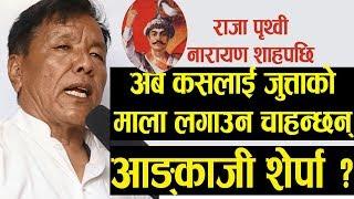 धार्मिक युद्ध नै भए पहिलो शिकार पूर्व राजा ज्ञानेन्द्र र कमल थापा हुन सक्छन् |AngKaji Sherpa