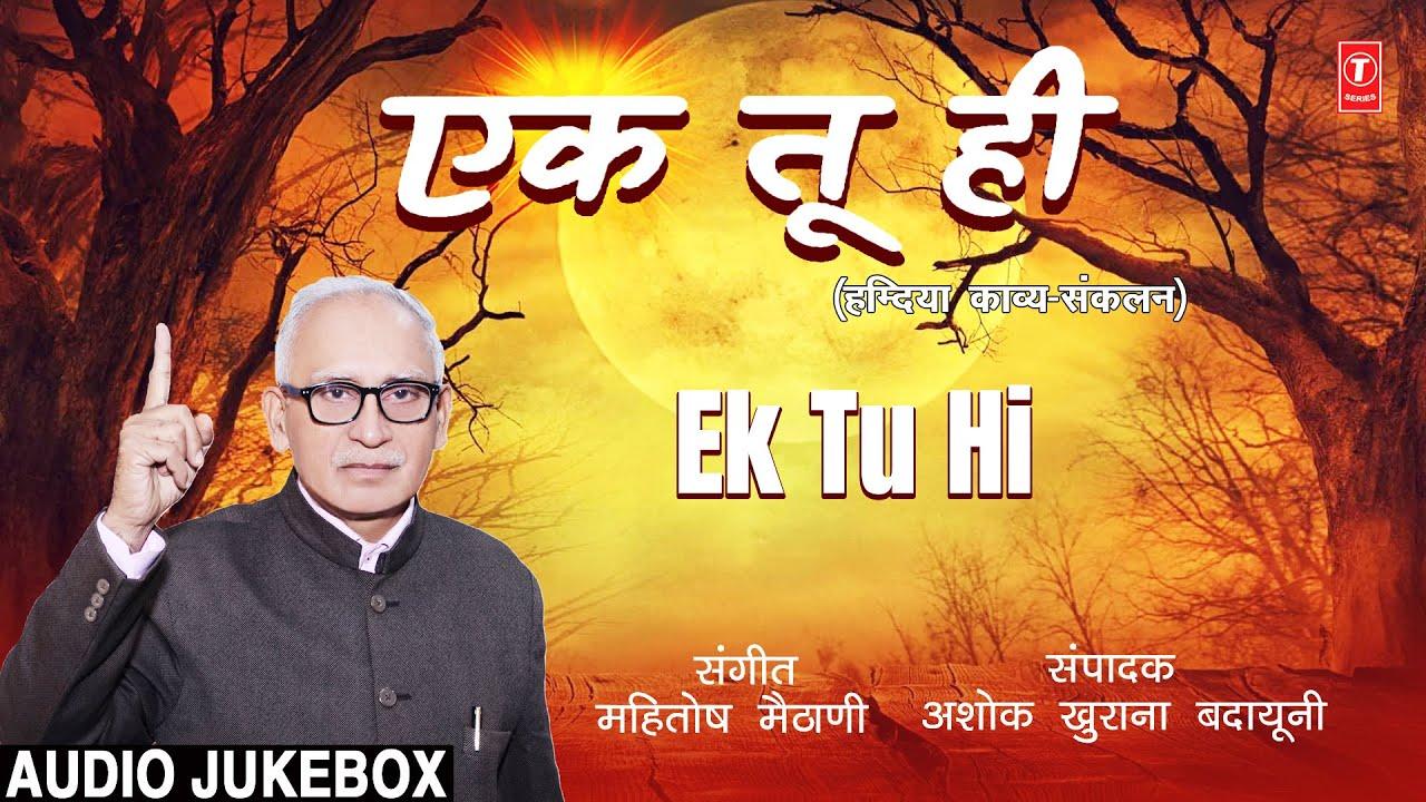 एक तू ही Ek Tu Hi I Nirgun Bhajans I Full Audio Songs Juke Box