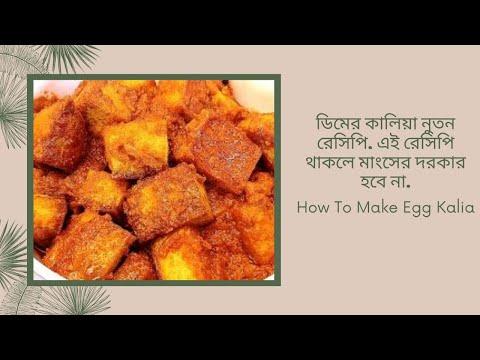 ডিমের কালিয়া রেসিপি|| এই রেসিপি থাকলে মাংসের দরকার হবে না||How to make egg kalia.